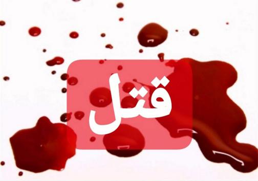 باشگاه خبرنگاران -پسر ناخلف مادر خود را به خاطر اعتیاد به قتل رساند
