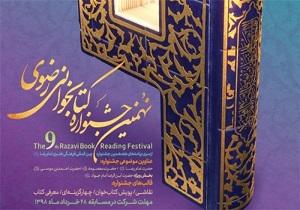 اختتامیه نهمین جشنواره کتابخوانی رضوی در سمنان