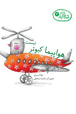 باشگاه خبرنگاران -دعوت کودکان به چالش فکری با «هواپیما کبوتر نیست»