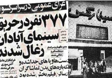 نگاهی به حادثه آتشسوزی سینما رکس آبادان ۴۱ سال بعد از این واقعه تلخ