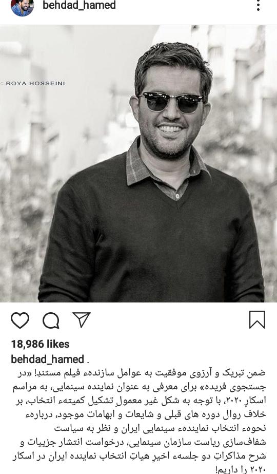واکنش حامد بهداد به انتخاب نماینده ایران در اسکار ۲۰۲۰/ شفافسازی کنید!