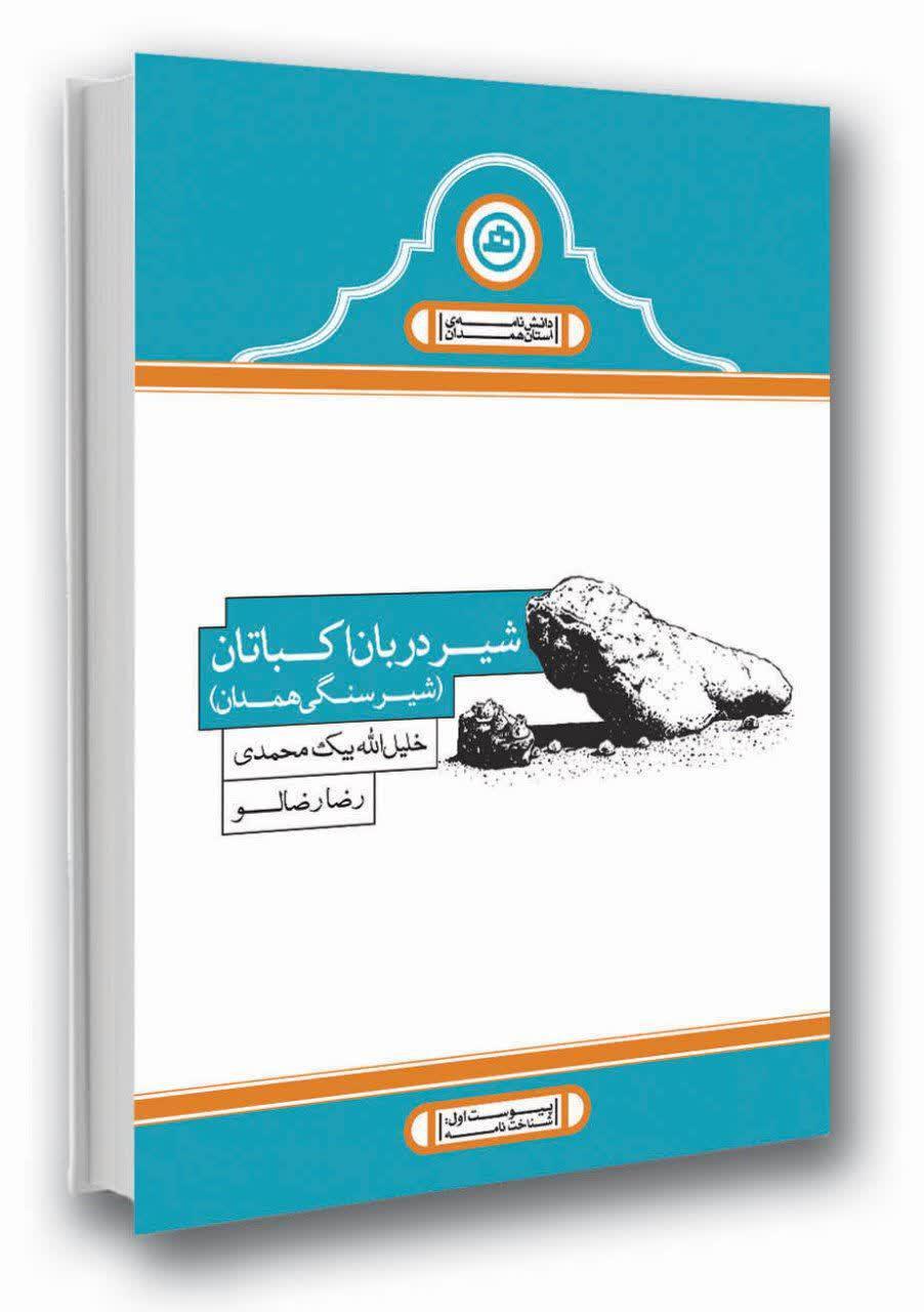 صدای شیرسنگی همدان در دانش نامه استان