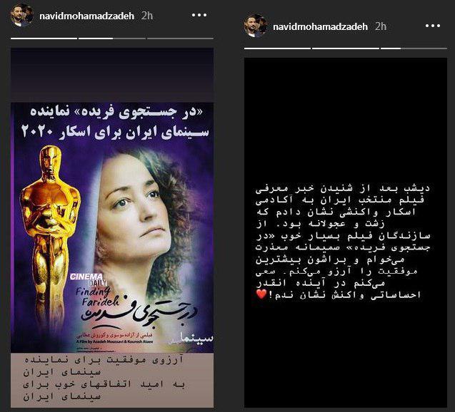 عذرخواهی نوید محمدزاده از سازندگان «در جستجوی فریده»