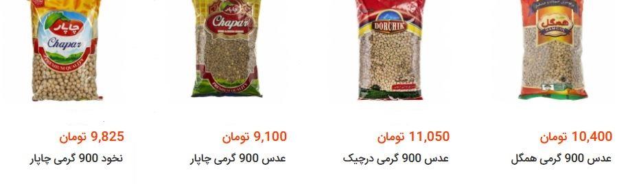 انواع حبوبات بسته بندی + قیمت