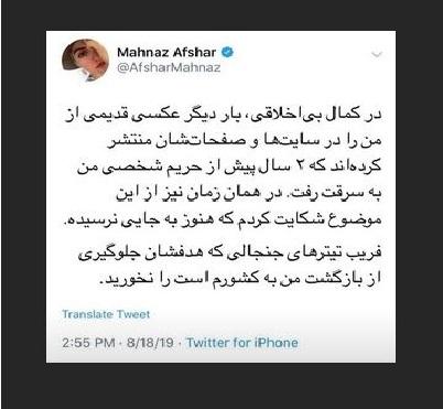 واکنش مهناز افشار به انتشار عکس بی حجابیاش در فضای مجازی