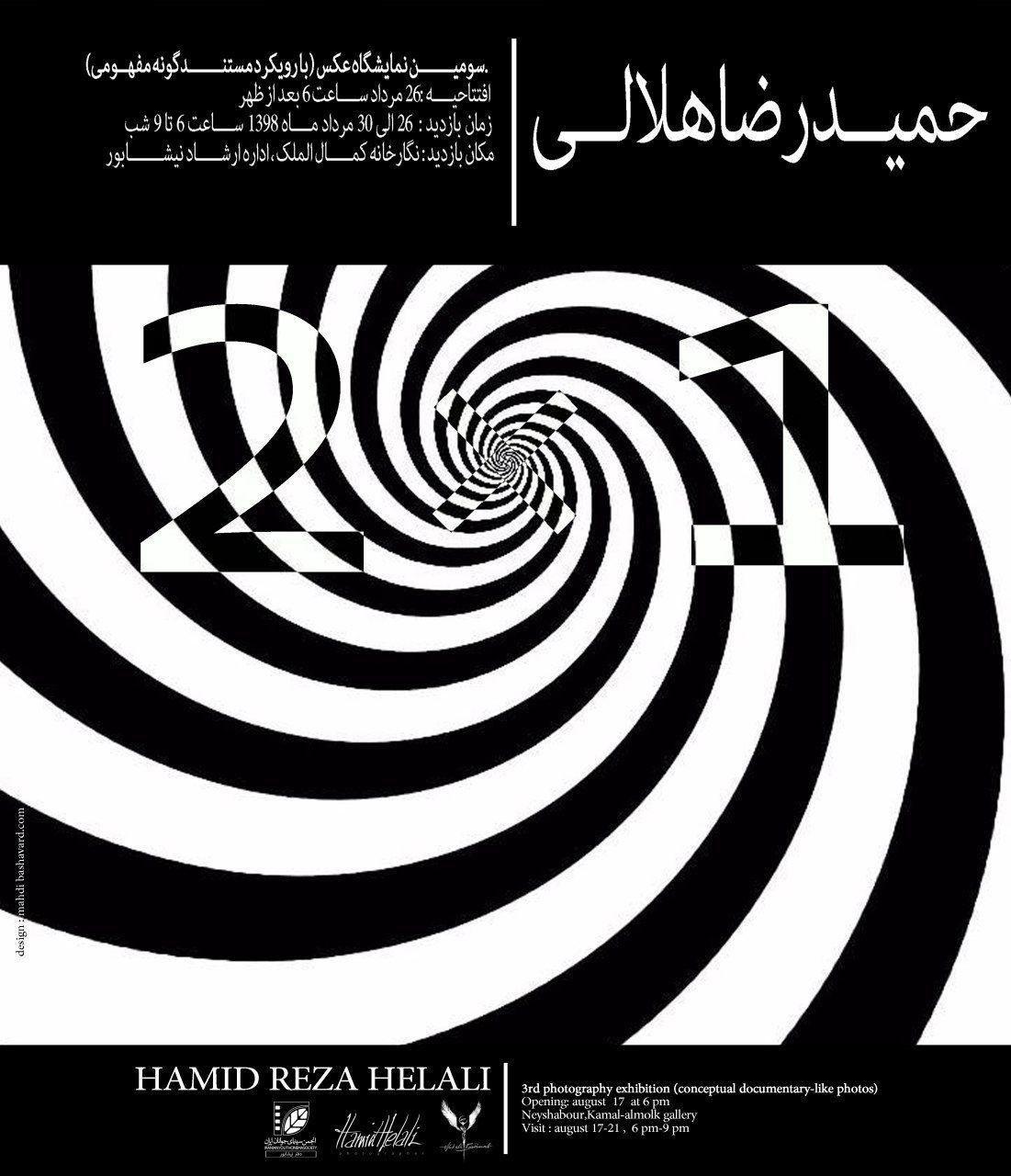 گشایش نمایشگاه عکس حمید رضا هلالی در نیشابور