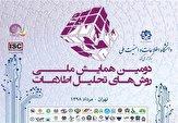 باشگاه خبرنگاران -اختتامیه دومین همایش ملی روشهای تحلیل اطلاعات