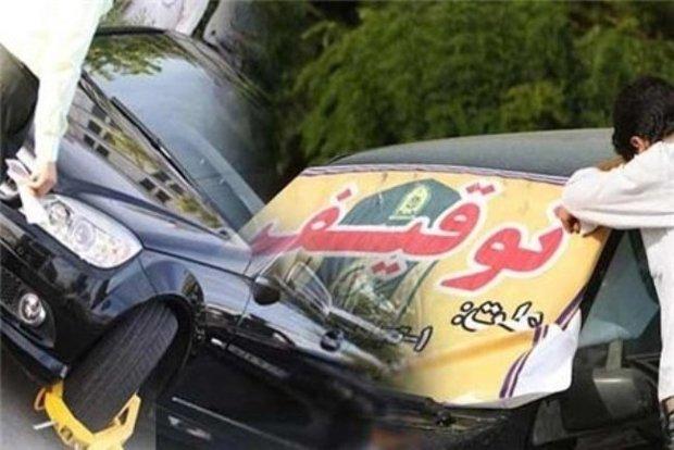 نگرانی صاحبان خودروهای توقیفی خاک خورده در پارکینگها برای پرداخت جرایم/ مهلت یک ساله برای ترخیصنگرانی صاحبان خودروهای توقیفی خاک خورده در پارکینگها برای ترخیص/ مهلت یک ساله برای پرداخت جرایم