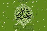 باشگاه خبرنگاران -۳ هنرمند تجسمی و یک شاعر جایزه هنری غدیر گرفتند