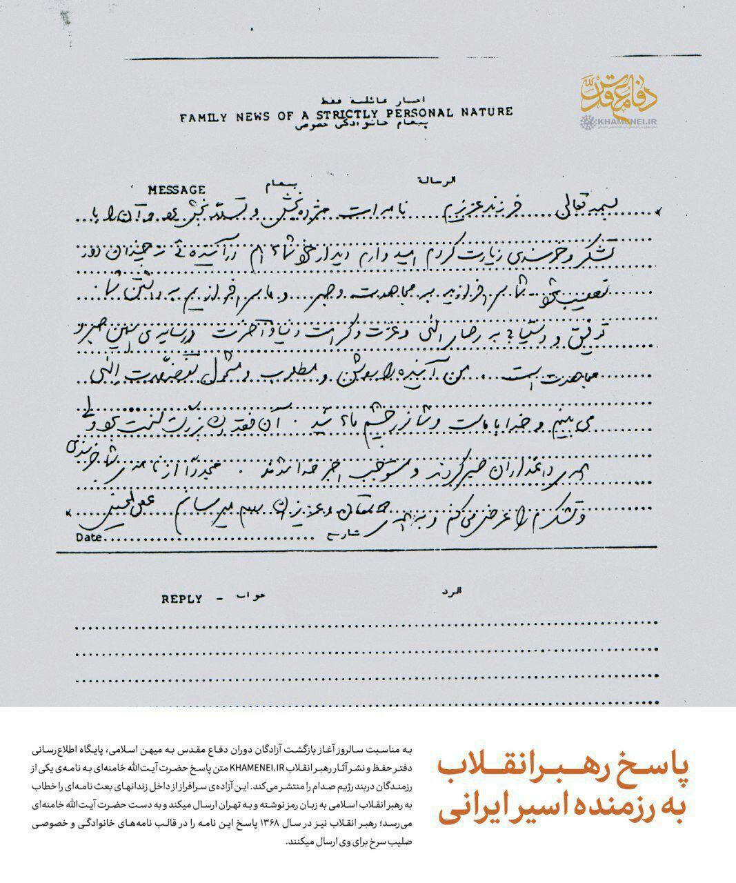 متن پاسخ رهبر انقلاب به نامه یکی از رزمندگان اسیر