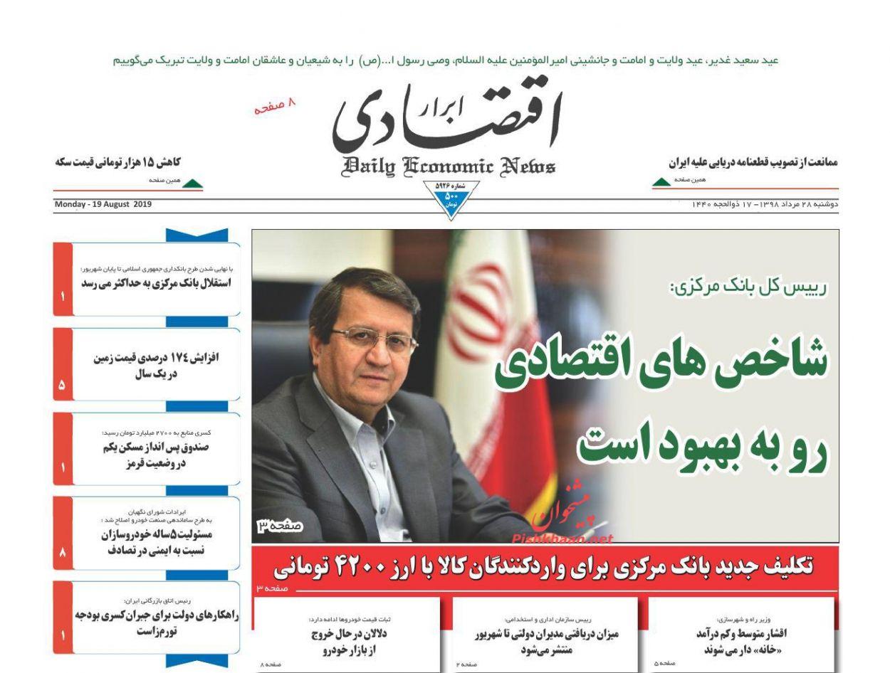 صفحه نخست روزنامههای اقتصادی 28 مرداد