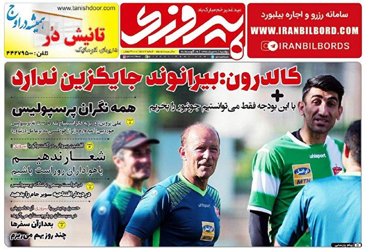 باشگاه خبرنگاران -روزنامه پیروزی - ۲۸ مرداد