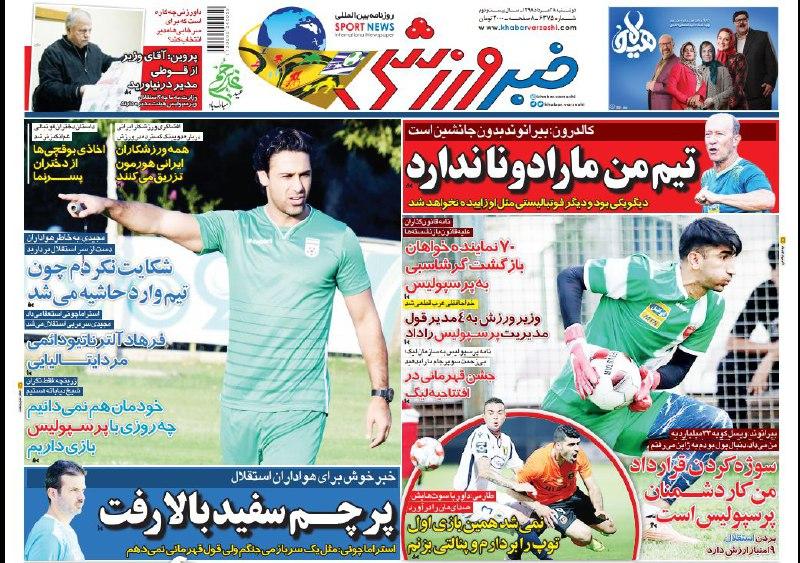 روزنامههای ورزشی بیست و هشتم مرداد