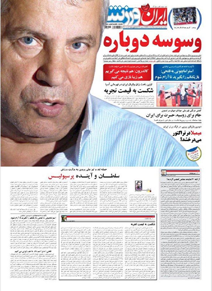 باشگاه خبرنگاران -ایران ورزشی - ۲۸ مرداد