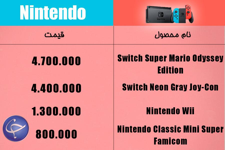 آخرین قیمت انواع کنسول بازی و لوازم جانبی آن در بازار (تاریخ 9 مرداد) +جدول