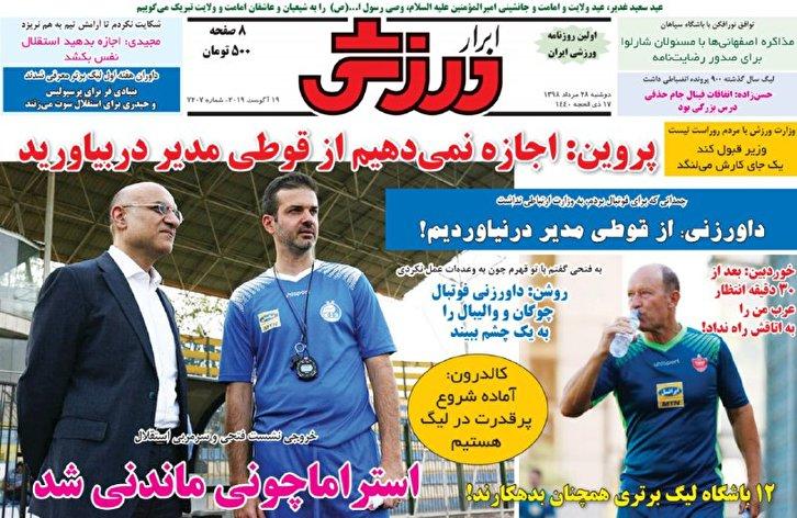 باشگاه خبرنگاران -ابرار ورزشی - ۲۸ مرداد