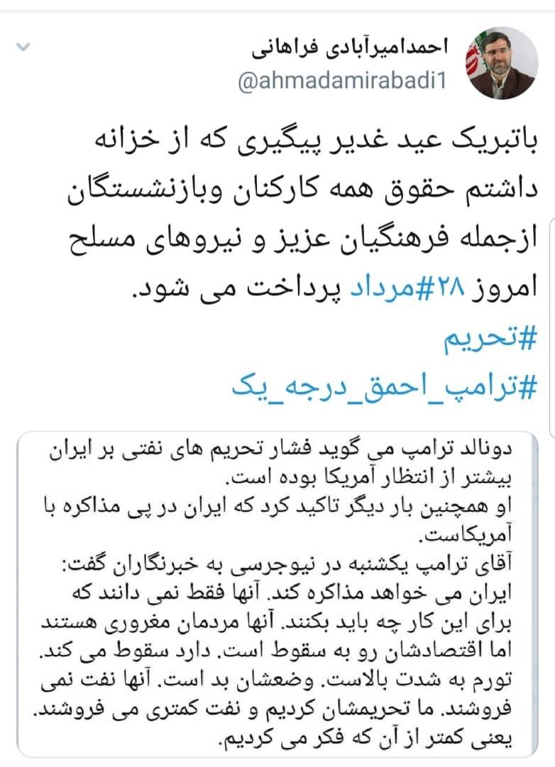 عینی//خبر خوش دولت برای کارمندان و بازنشستگان