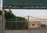 باشگاه خبرنگاران -گلایه ساکنان «ملکآباد» از وضعیت محوطه مرکز بهداشت + فیلم