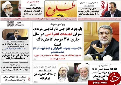تصاویر صفحه نخست روزنامههای فارس ۲۸ مرداد سال ۱۳۹۸
