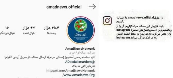 صفحه رسمی اینستاگرام آمدنیوز توسط یک کشاورز از دسترس خارج شد +تصویر