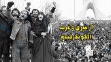 باشگاه خبرنگاران -هیچ تجربهای در برابر ما نبود/ الگوی جمهوری اسلامی کدام نظام بوده است؟ + فیلم