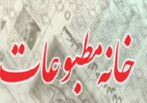 سرخط مهمترین خبرهای روزیکشنبه ۲۷ مرداد ۹۸ آبادان