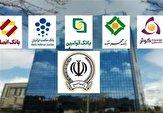 باشگاه خبرنگاران -آخرین وضعیت ادغام بانکهای وابسته به نیروهای مسلح در بانک سپه