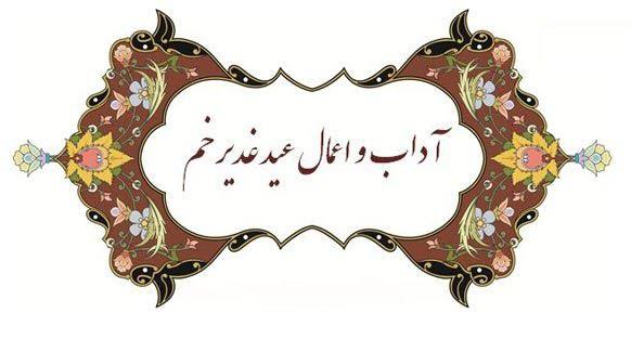 عید غدیر؛ همه توصیهها، مستحبات و آداب لازم برای عید بزرگ خدا