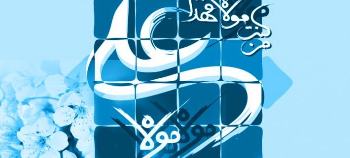 باشگاه خبرنگاران -مروری بر سنتهای غدیر در مازندران
