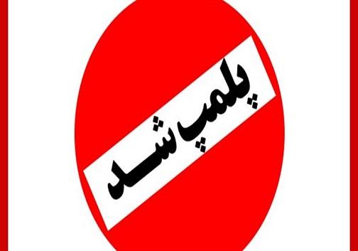 باشگاه خبرنگاران -پلمب یک مجموعه پینت بال هنجارشکن/ برگزاری بازیهای مختلط و بیحجاب در مشهد