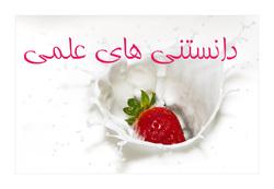 مصرف میوه خشک درد یا درمان؟/ اثر روغن زیتون را دست کم نگیرید/  مراقب درد قفسه سینه باشید/  آیا بدن هنگام خواب فعالیت دارد؟