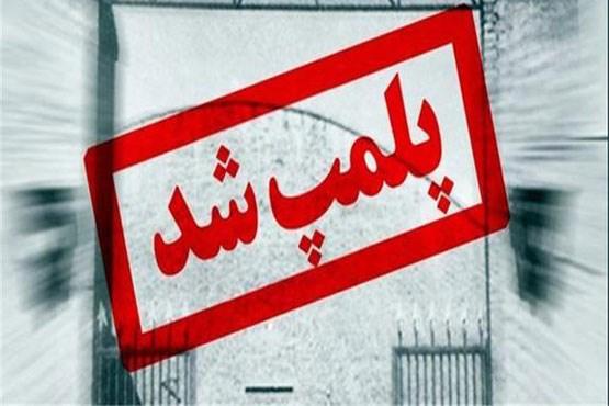 موسسه غیر مجاز اعزام دانشجو با خارج از کشور پلمپ شد