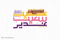 دلیل اهمیت عید غدیر نزد خداوند و مسلمانان جهان/ آنچه پیامبر (ص) باید در روز غدیر ابلاغ میکرد، چه بود؟