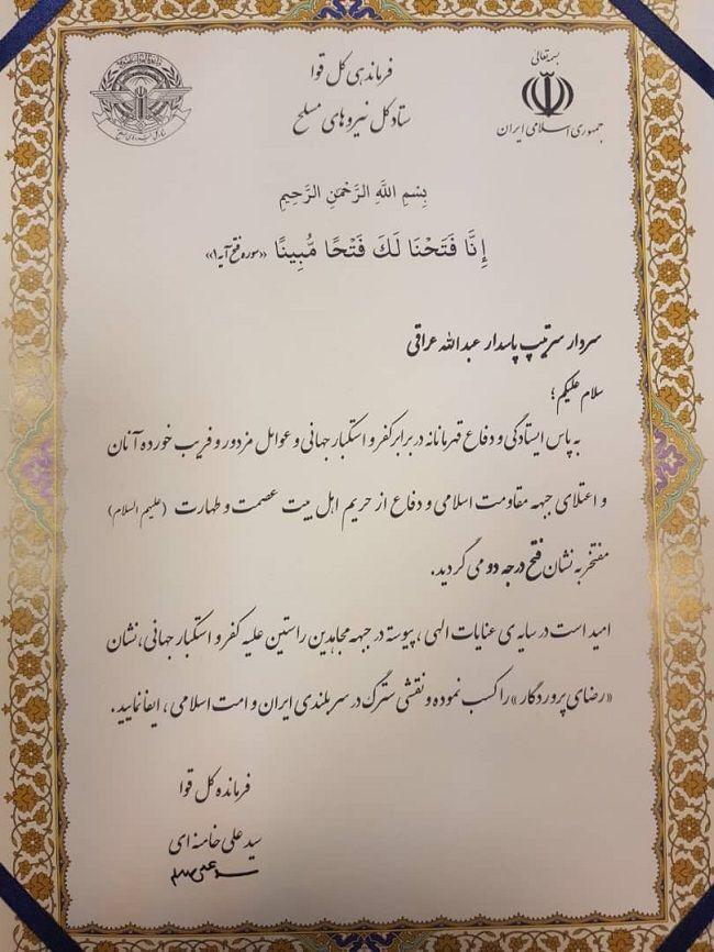 اعطای نشان فتح درجه ۲ به سردار سرتیپ پاسدار عبدالله عراقی