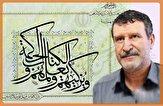 باشگاه خبرنگاران -ارادت قلبیام به امام علی(ع) را در نگارش خطبه غدیر به کار گرفتم