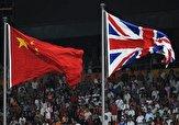 باشگاه خبرنگاران -ابراز نگرانی انگلیس از بازداشت یکی از کارمندان کنسولگری این کشور در چین