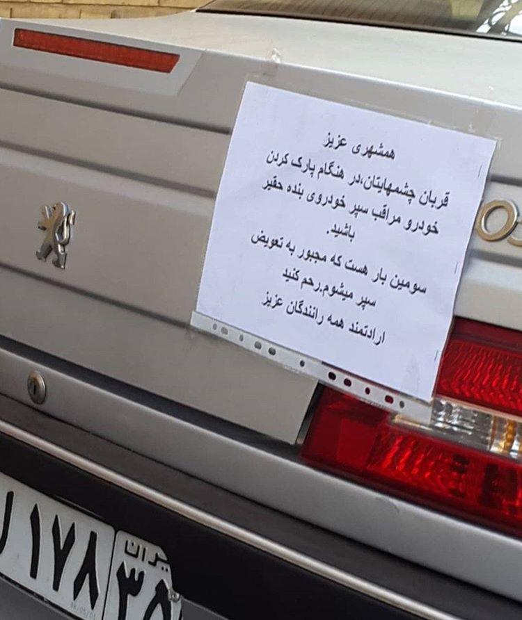 خواهش متفاوت صاحب خودرو از رانندگان +تصویر