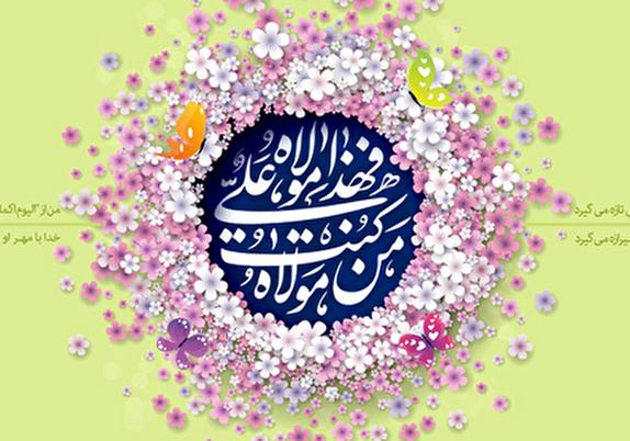 باشگاه خبرنگاران -غفلت از درک صحیح غدیر، عاشورا را رقم زد/شیوه صحیح شادی کردن از نگاه امام علی (ع)