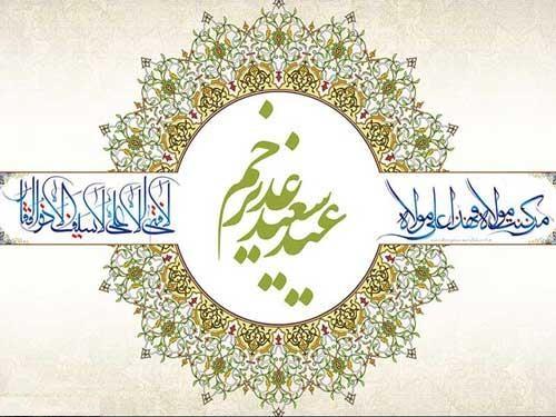 باشگاه خبرنگاران -مهمترین عمل در عید غدیر کدام است؟