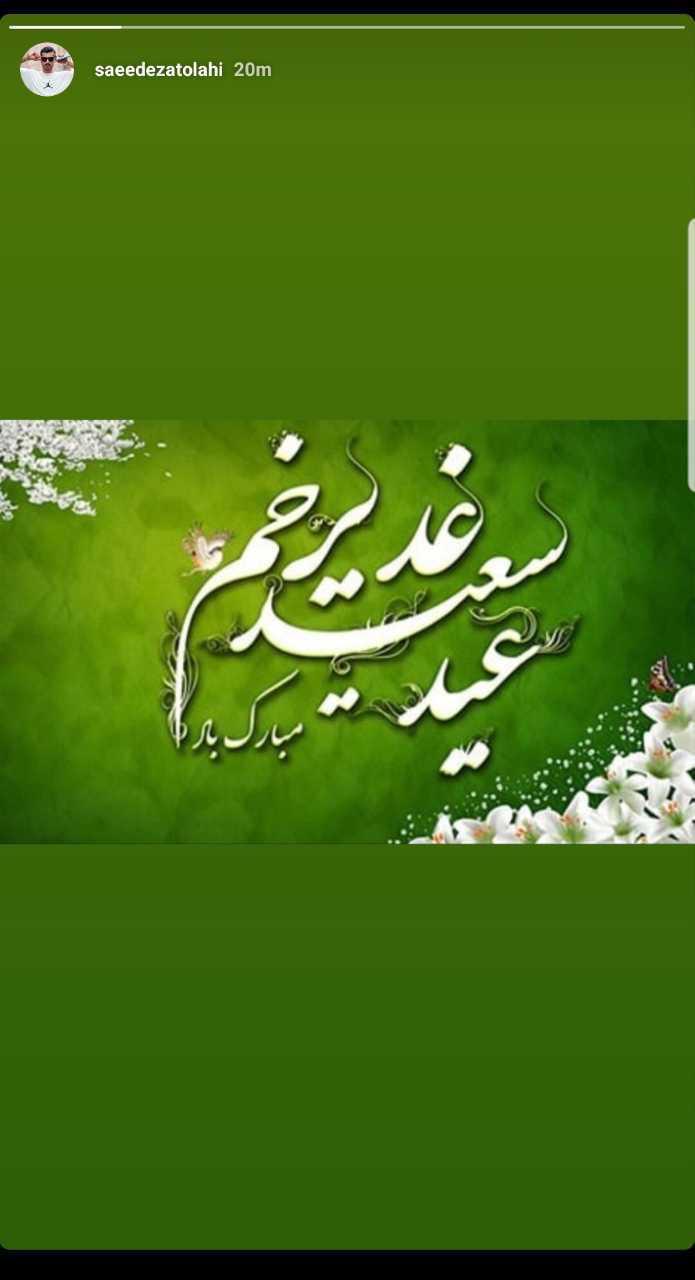 تبریک مجازی چهرهها به مناسبت عید غدیر خم