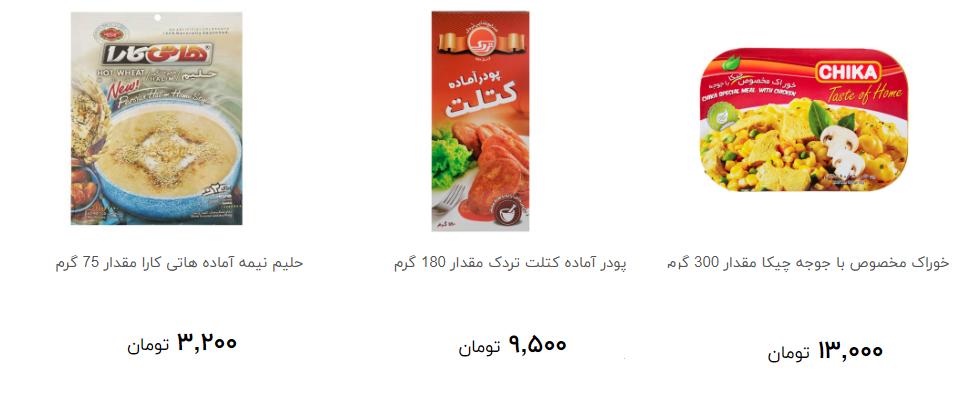 خرید غذای نیمه آماده و نودل چقدر تمام می شود؟ + قیمت