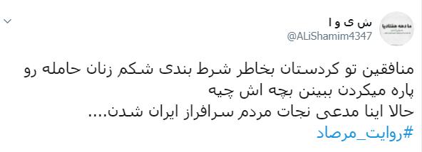 #روایت_مرصاد /