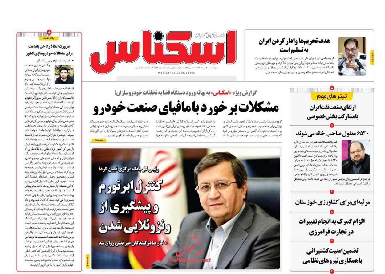 صفحه نخست روزنامههای اقتصادی ۳۰ مرداد