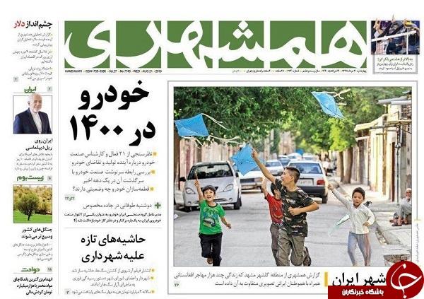 مذاکره نخواهیم کرد/ یوم الحساب خودروسازان/ دروازه آزادی ادلب فتح شد/ تبانی طبری با جعبه سیاه پتروشیمی