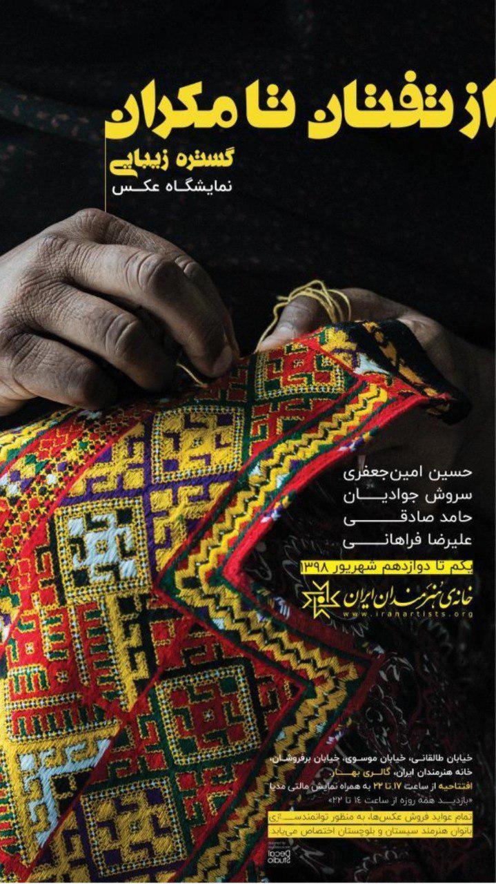 باشگاه خبرنگاران -میزبانی خانه هنرمندان ایران از «از تفتان تا مکران، گستره زیبایی»