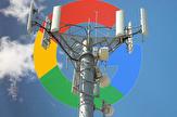 مخابراتي،گوگل،پوشش،سرويس،شركت،غيرفعال،اطلاعات،Network،كاربران...