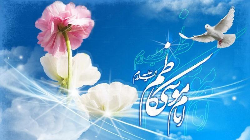 القاب امام موسی کاظم (ع) چه بود؟