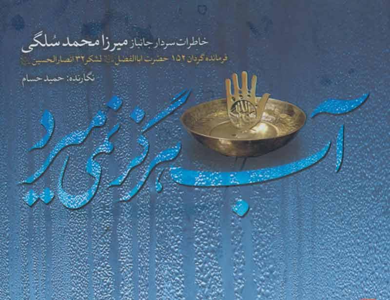 «آب هرگز نمیمیرد»، کتابی از جنس لحظههای پرافتخار دفاع مقدس + فیلم