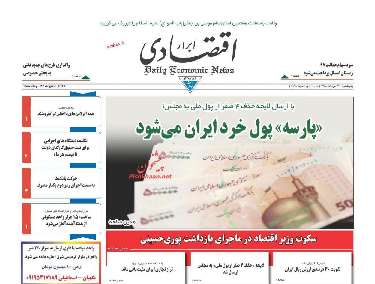 صفحه نخست روزنامههای اقتصادی ۳۱ مرداد