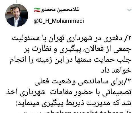 تصمیمات شهرداری تهران برای مقابله با حیوان آزاری